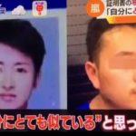 嵐大野智の偽造免許証写真‼︎犯人は中国の闇タクシー運転手でネットは炎上⁉︎