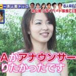 伊藤綾子は整形⁉︎二宮匂わせ彼女整形前と噂の歴代画像まとめ‼︎顔違いすぎると話題