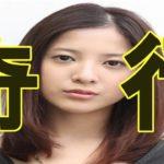 ジャニーズ歴代彼女の奇行ランキングTOP7‼︎二宮和也・大倉忠義・佐藤勝利等匂わせも