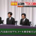 松岡昌宏が「山口はアルコール依存症、あなたは病気です」TOKIO記者会見全文その2