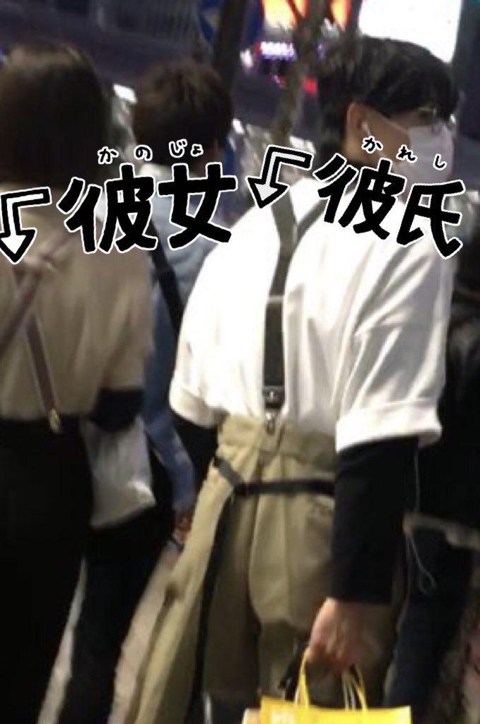 松村北斗 彼女役