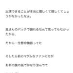 ガセ‼︎中島健人匂わせ彼女証拠画像は捏造‼︎松島聡が否定‼︎