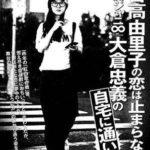 大倉忠義が吉高由里子ロケ現場近くで待っていた‼︎そのまま寿司デート大倉騒動は続く