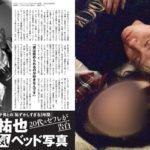 【画像】2017年ジャニーズ熱愛スキャンダルランキング10!