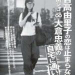 大倉忠義と吉高由里子デキ婚狙い説浮上!裏アカ流出画像まとめ