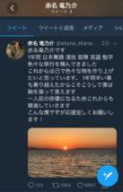 淳弥 ジャニーズ 朝田