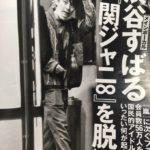 渋谷すばる関ジャニ∞脱退⁉︎伊藤綾子騒動の火消し罪は重いとファン大激怒