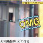 高橋海人が大和田南那自宅に入る瞬間画像文春証拠まとめ!衝撃画像がヤバすぎる!