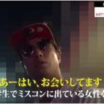 櫻井翔の新彼女の天野一菜はCanCam読者モデル!インスタ画像とバッグが一致!