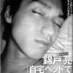 錦戸亮のベッド写真流出は3回目!錦戸の過去歴代週刊誌スキャンダル画像まとめ