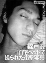 錦戸 亮 週刊 誌 RYONISHIKIDO - 錦戸 亮 オフィシャルサイト