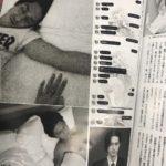 錦戸亮のベッド写真フライデー!不倫の次は妊娠疑惑?週刊誌掲載画像まとめ