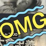 大倉忠義ベッド写真流出⁉︎火遊び画像FLASH!相手の顔や出会いは?本人が激白?