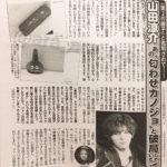 山田涼介と宮田聡子の破局を週間女性が報道!匂わせ彼女と熱愛まとめ