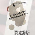 小山慶一郎がファンに禁止事項のサインし大炎上⁉︎女性のインスタ自慢投稿画像で発覚⁉︎